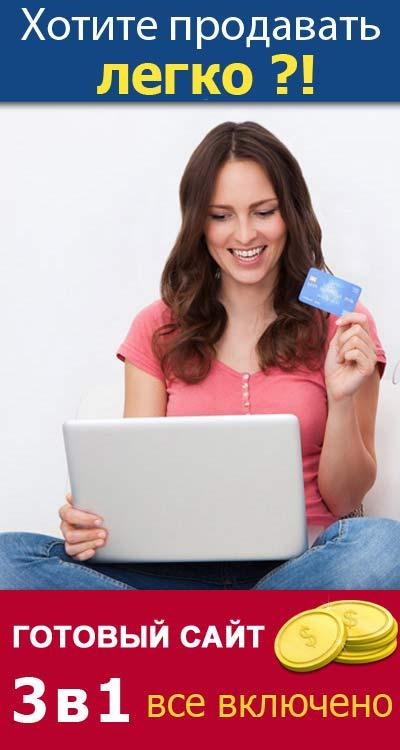 Купить готовый сайт СЕГОДНЯ и реклама БЕСПЛАТНО