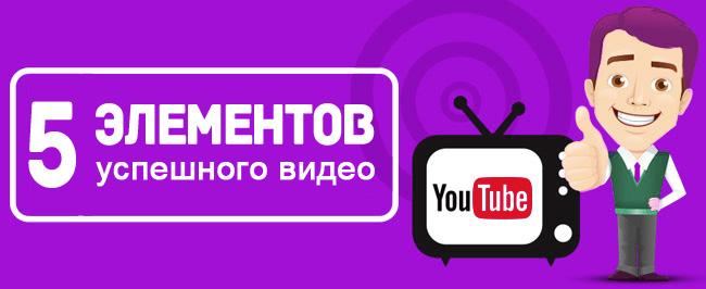 Готовый Сайт + 5 секретов успешного видео на YouTube