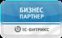 Партнер 1С-Битрикс