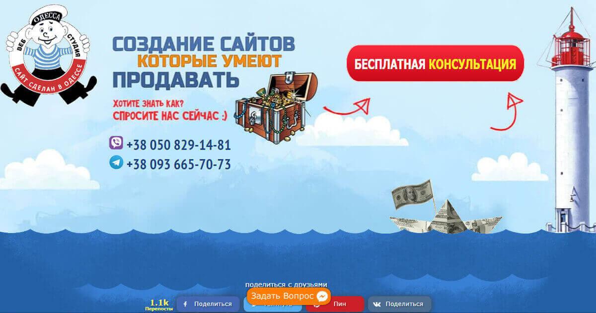 63975d597db8 Заказать сайт [Мобильный сайт в ПОДАРОК] Создание под ключ Одесса