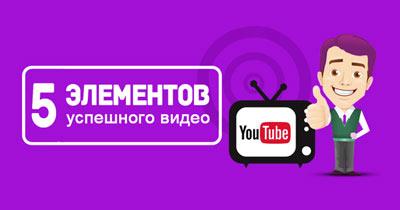 5 элементов успешного видео на Youtube для создания трафика на сайт