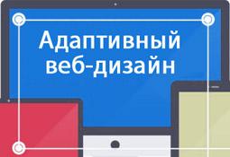 Создание сайтов Одесса Адаптивный веб-дизайн: Почему вам нужен мобильный сайт?