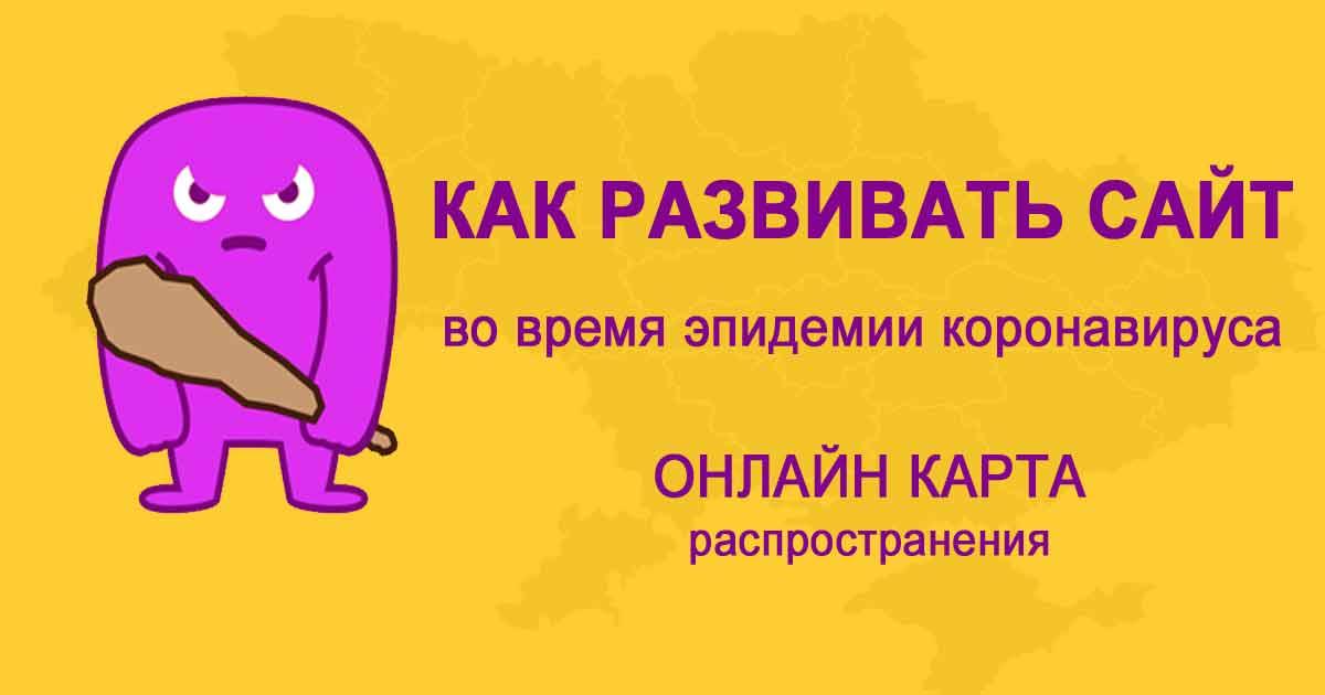 Создание сайтов Одесса Коронавирус симптом - как развивать сайт во время эпидемии коронавируса в Украине