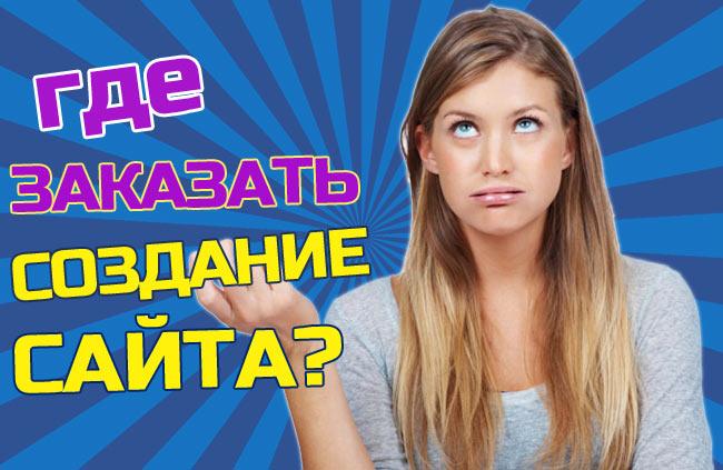Где заказать создание сайта в Украине?