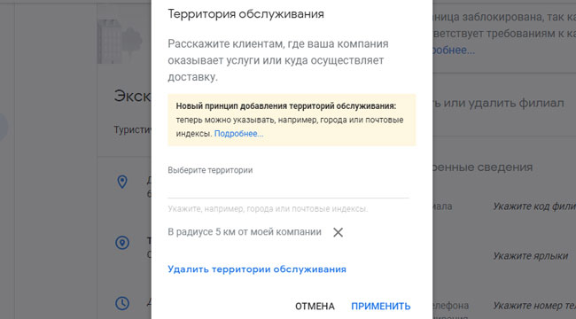 Google My Business - зона обслуживания