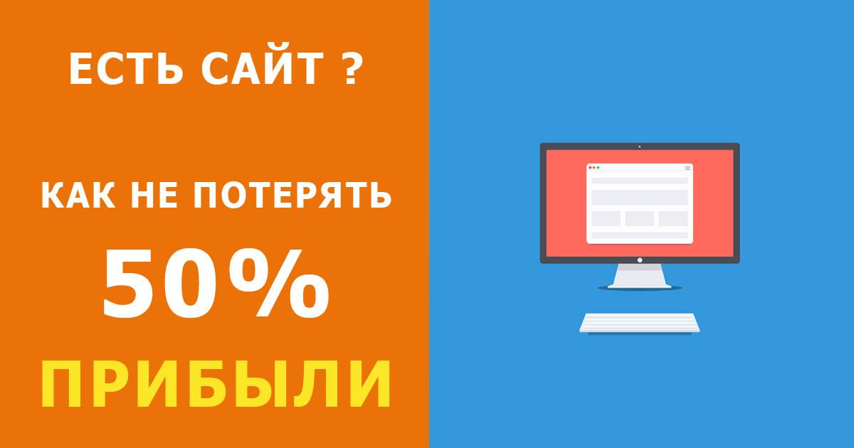 Как создать свой сайт успешным? Создание сайтов магазинов Украина