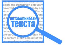 Создание сайтов Одесса Создание читабельного текста на сайте