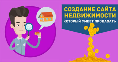 Создание сайтов Одесса Создание сайта недвижимости, который умеет продавать