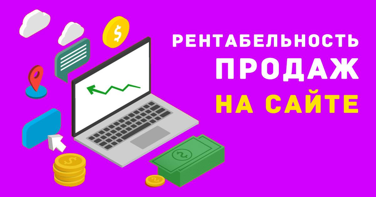 Рентабельность продаж на сайте: маркетинговая стратегия развития сайта