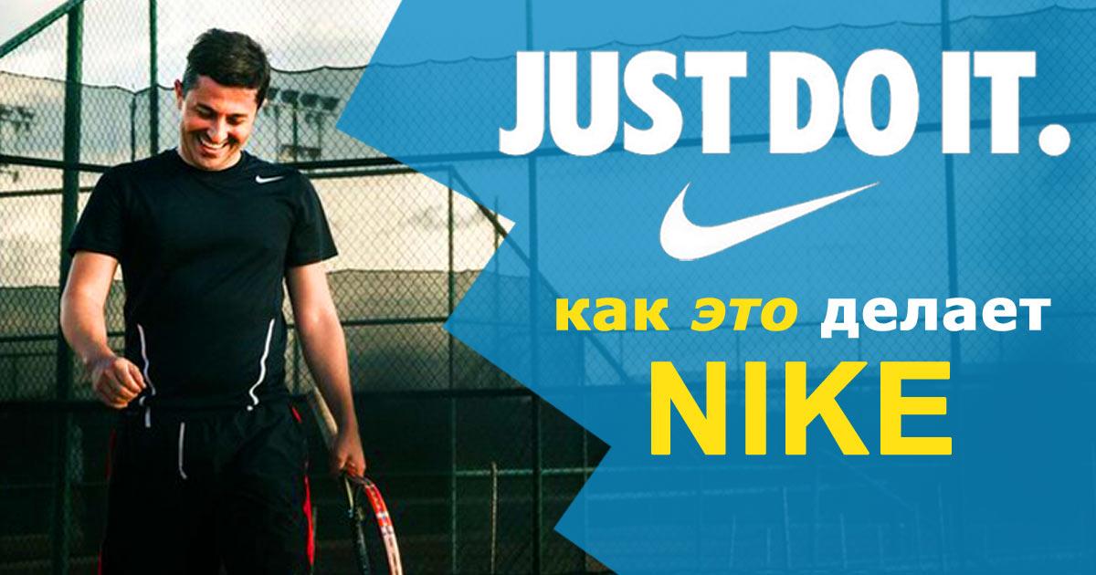Создание сайтов Одесса Сделать сайт, реклама и маркетинг как делает сайт Nike