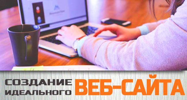 Создание сайтов Одесса Создание идеального веб-сайта