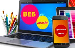 Создание сайтов Одесса Создание сайта и веб-дизайн