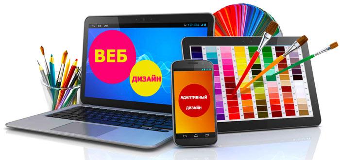 Создание сайта и веб-дизайн