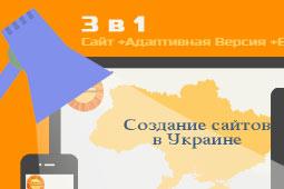 Создание сайтов и интернет-магазинов Отдаем 25 Создание сайтов магазинов Украина
