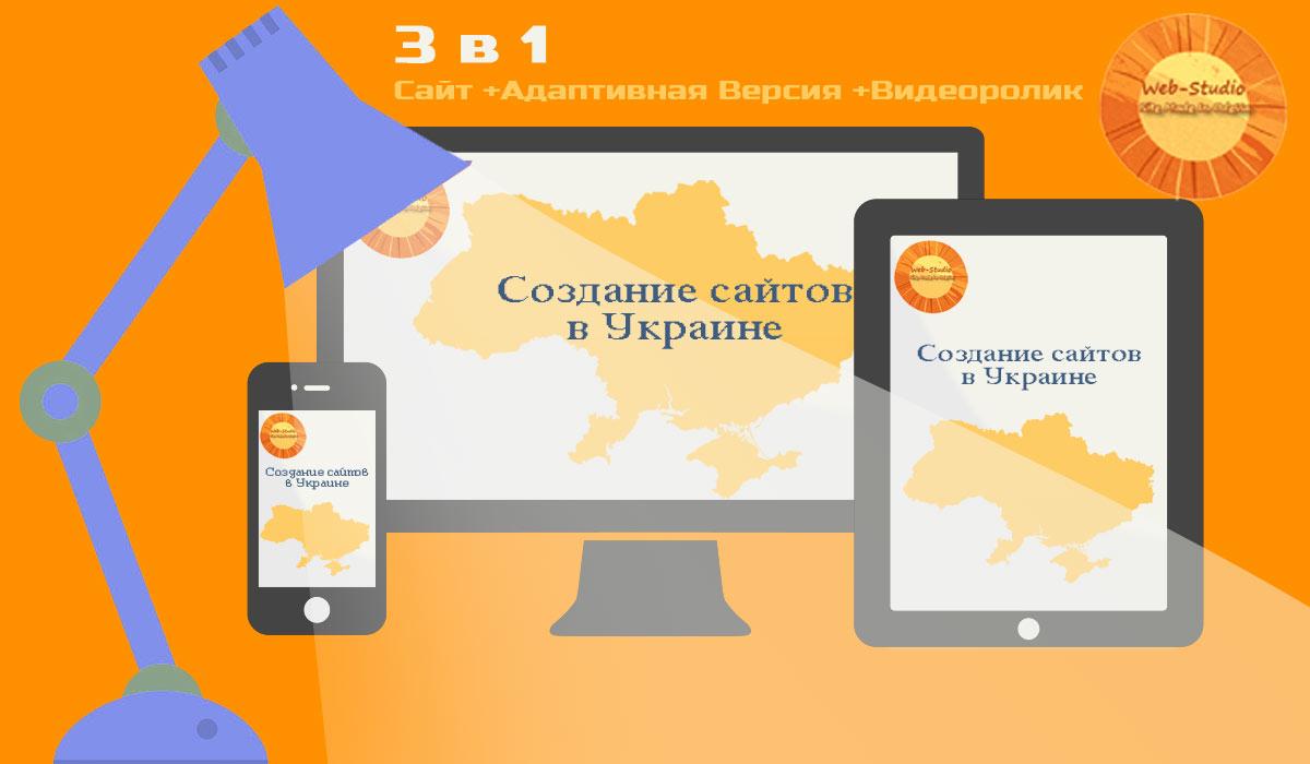 Создание сайтов в Украине. Уникальный контент - залог успеха!