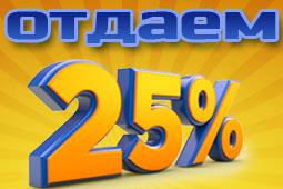 Создание сайтов Одесса Создание сайтов и интернет-магазинов Отдаем 25%