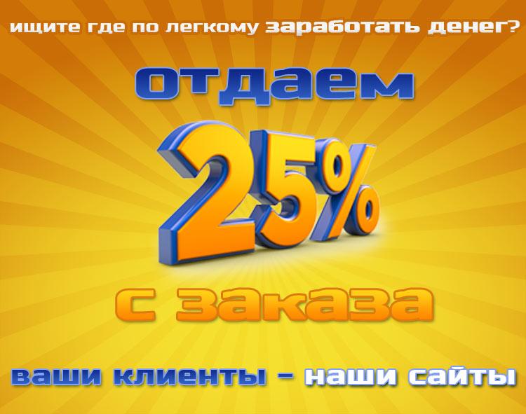 Создание сайтов и интернет-магазинов Отдаем 25%