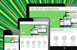 Создание сайтов Одесса А ваш сайт имеет мобильно-дружественный дизайн?