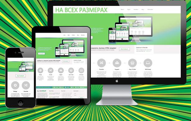 А ваш сайт имеет мобильно-дружественный дизайн?