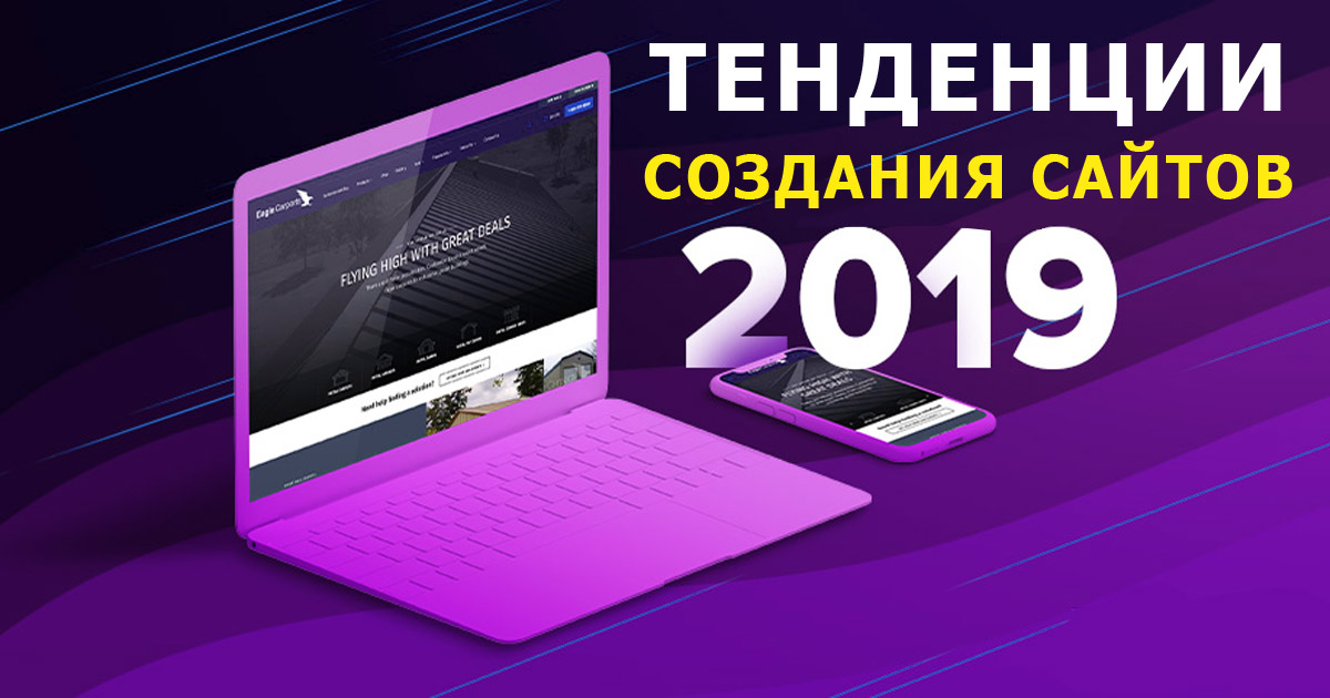 Тенденции создания сайтов в новом 2019 году