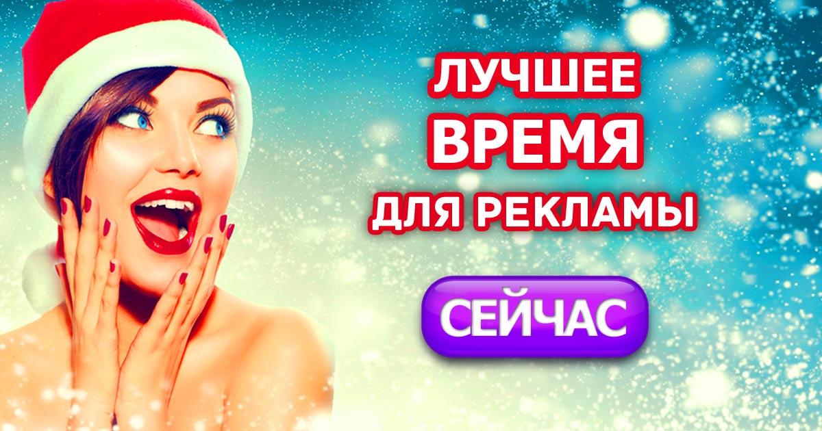 Реклама, которая сразу продаёт на сайте или интернет-магазине