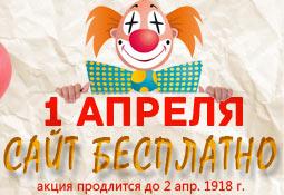 Создание сайтов Одесса САЙТ БЕСПЛАТНО 1 апреля АКЦИЯ бесплатный сайт