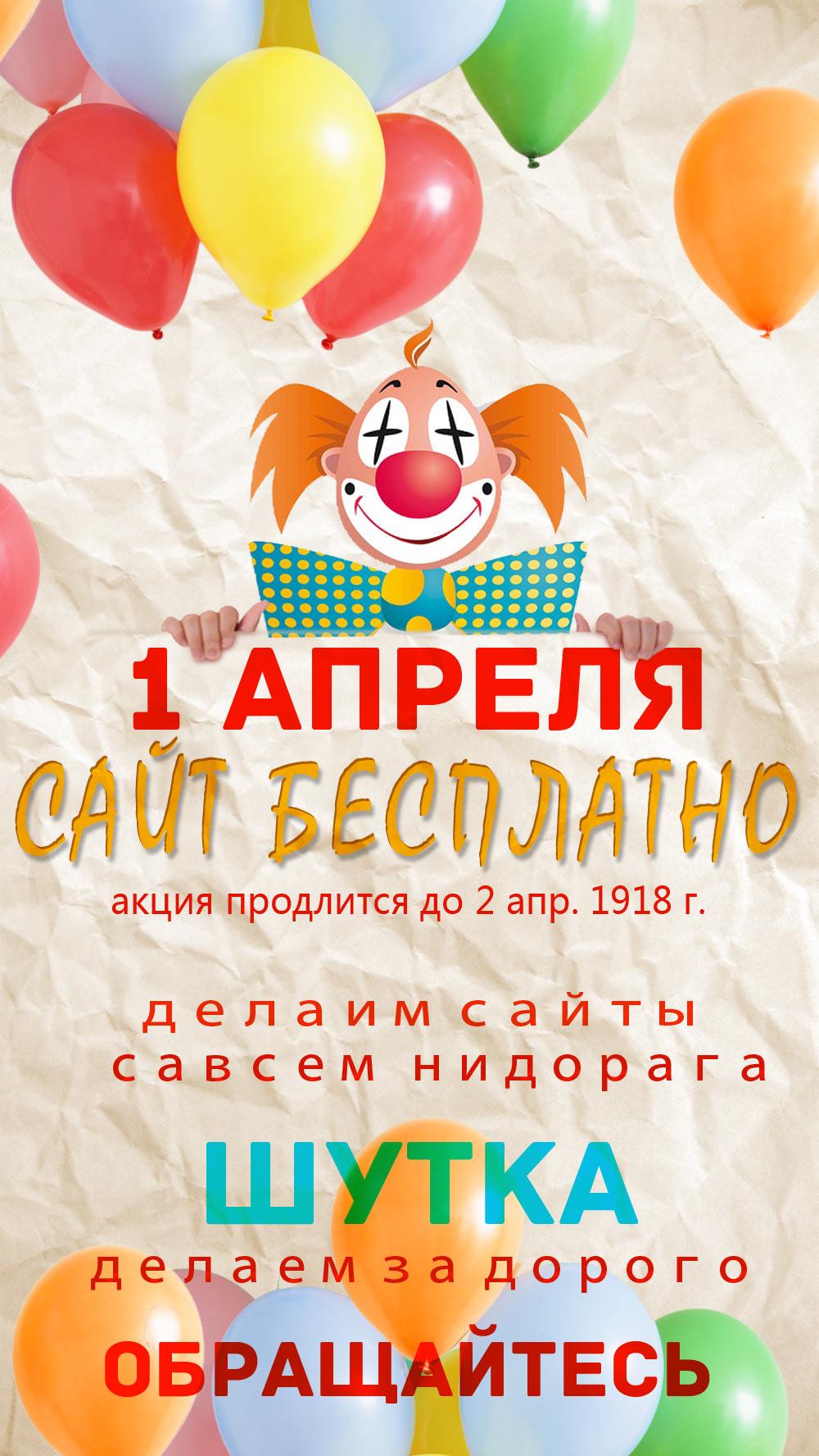 САЙТ БЕСПЛАТНО 1 апреля АКЦИЯ бесплатный сайт