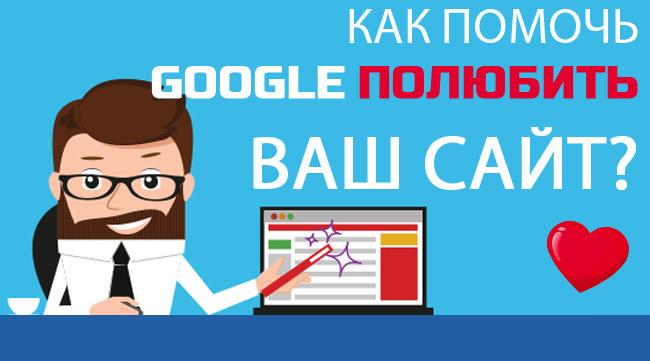Позиции сайта: Как помочь Google полюбить ваш сайт?