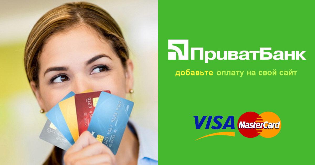 Создание сайтов Одесса Удобный Прием Платежей На Сайте Или Интернет-Магазине Через ПриватБанк