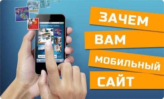 3 причины заказать мобильный сайт