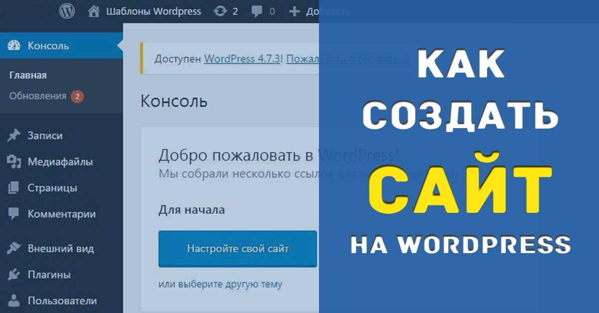 Создание сайтов Одесса Как создать сайт на CMS WordPress