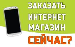 Дизайн веб-сайта формирует доверие Создание сайтов магазинов Украина