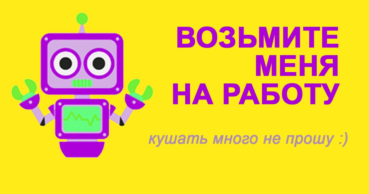 Создание сайтов Одесса Заказать чат-бот или подождать пока чат-бот закажут ваши конкуренты