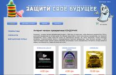 Интернет магазин презервативов