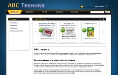 Интернет магазин Техника для дома и офиса