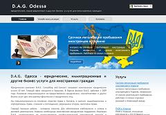 Создание сайта  D.A.G. Одесса