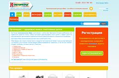 Создание интернет-магазина Ортопедия