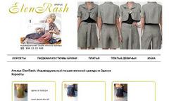 Создание сайта Ателье ElenRash
