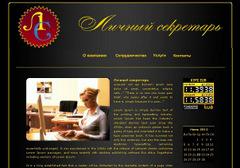 Создание сайта Личный секретарь
