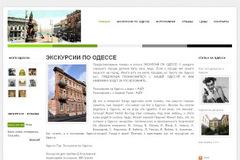 Создание сайта Экскурсии по Одессе