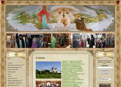 Создание сайта Свято - Иверский мужской монастырь