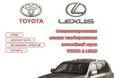 Создание сайта Тойота Лексус Запчасти