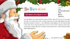 Создание сайта Дед мороз на дом