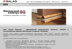 Создание сайта Салаг Украина