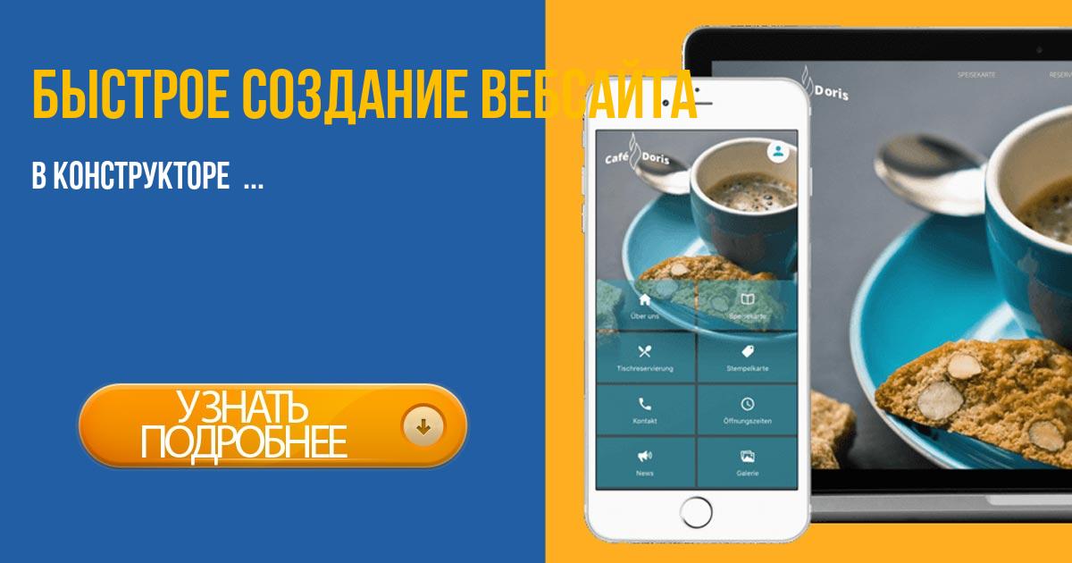 Создание сайтов Быстрое создание веб-сайта в конструкторе