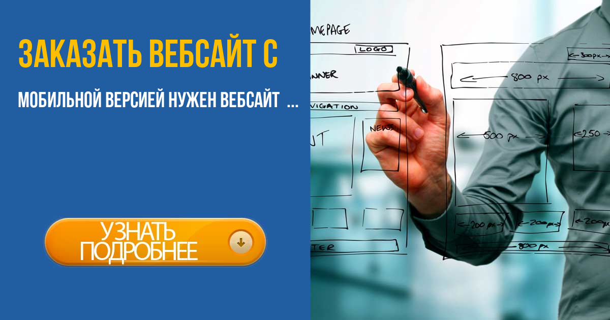 Создание сайтов Заказать веб-сайт с мобильной версией Нужен веб-сайт  не забудьте заказать веб-сайт для смартфона