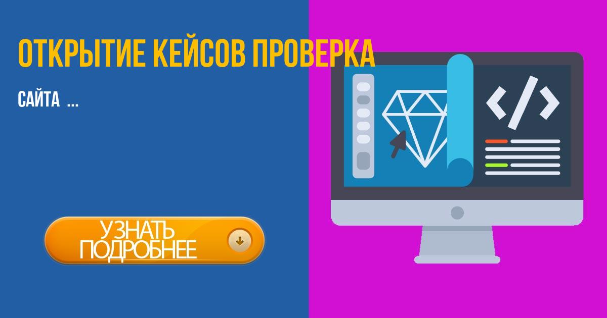 украинский сайт по открытию кейсов