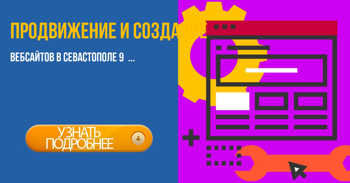 Создание сайтов Продвижение и создание веб-сайтов в Севастополе  9 20 2 0