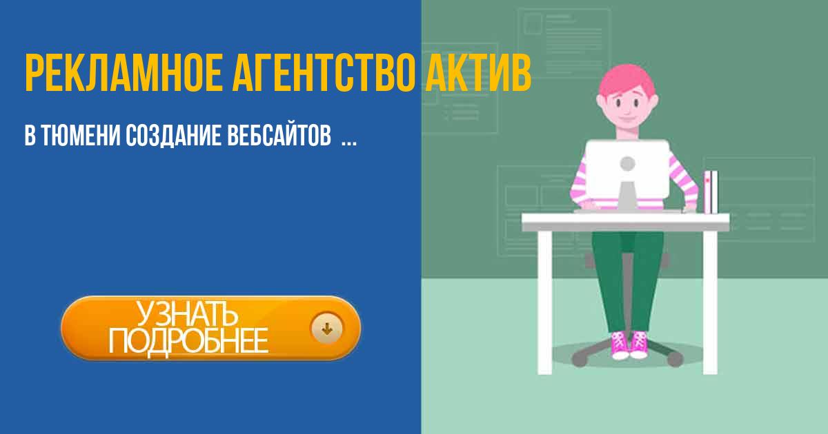 Создание сайтов Рекламное агентство Актив в Тюмени  Создание веб-сайтов вывески визитки сувенирка Отзывы