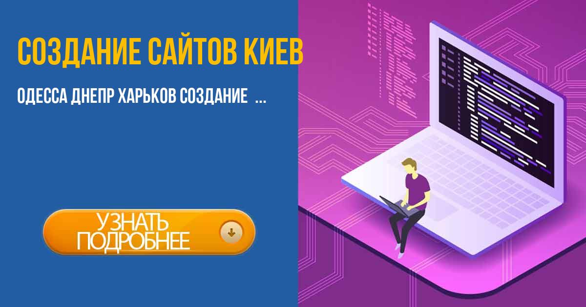 Создание сайтов Создание сайтов ✓Киев ✓Одесса ✓Днепр ✓Харьков Создание сайтов Киев